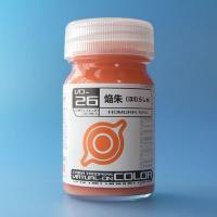 ガイアカラー VO-26 焔朱 (ほむらしゅ) (バーチャロンカラー 15ml入)