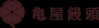 亀屋饅頭|長崎築町で誕生餅・かんころ餅・ちまきなどを製造販売