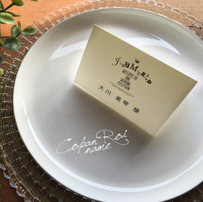Copan Roi(席札)sample