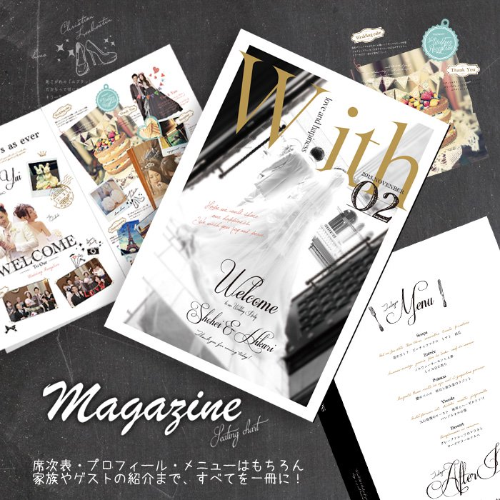 【サンプル商品】雑誌風席次表(magazine)