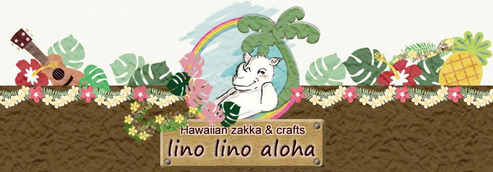 Hawaiian Zakka&Crafts   linolino aloha