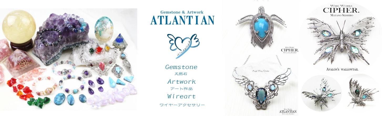 天然石・ワイヤーアクセサリー・癒し雑貨 ATLANTIAN
