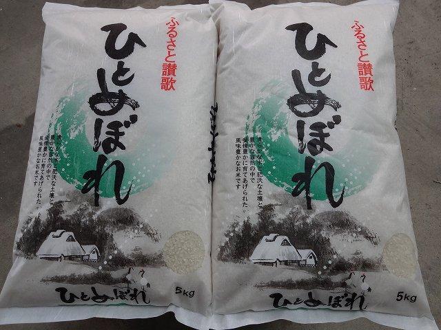 ひとめぼれ(無洗米)5Kg×2  全国トップクラスの食味 特A連続認定 農薬減6割 田植え以降不使用画像1