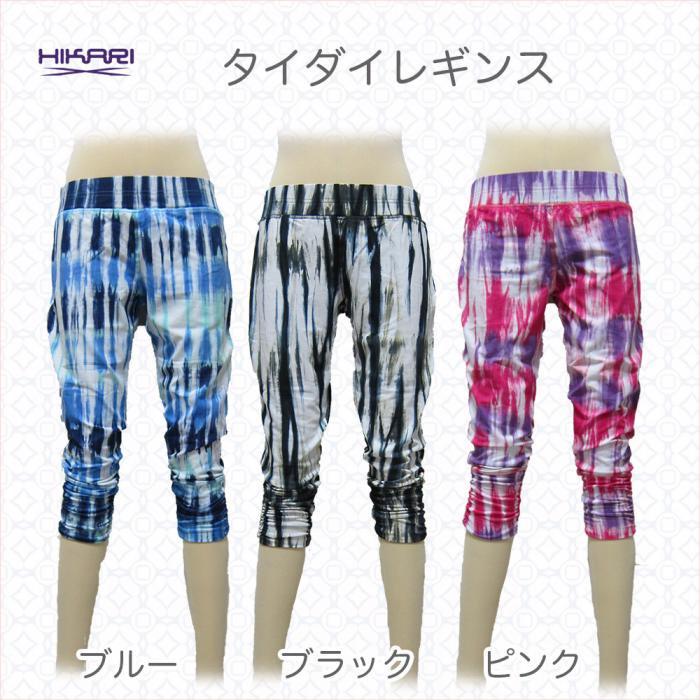 【50%OFF!!】HIKARI タイダイレギンス