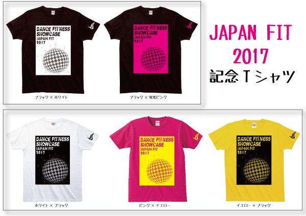 JAPANFIT2017記念Tシャツ