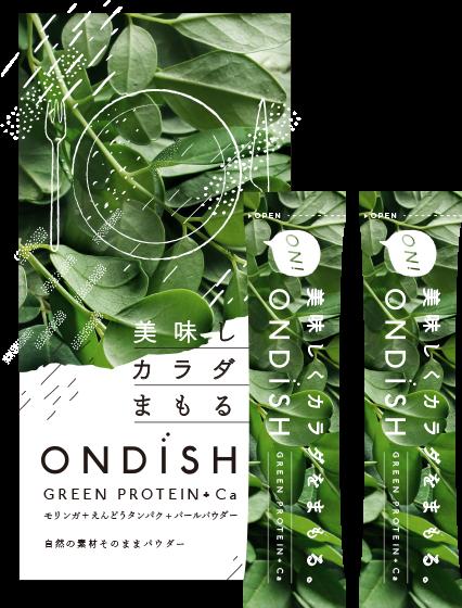 ONDISH(オンディッシュ)