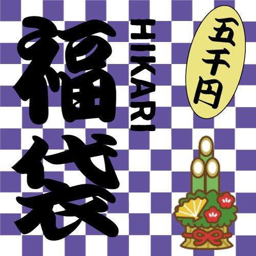 2018年★HIKARI福袋5,000円