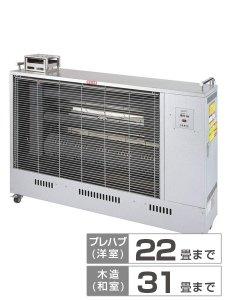 新商品!遠赤外線ヒーター キャスター付タイプ IP-NKM_IRH-18