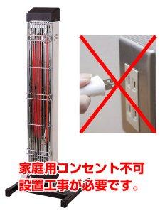 遠赤外線電気ヒーター IP-NKM_IFH_10TP 単相200V