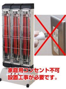 遠赤外線電気ヒーター IP-NKM_IFH_30TP 三相200V