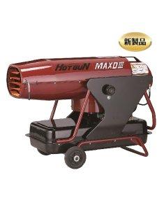 熱風式ヒーター ホットガンシリーズ IP-SIZ_HG-MAX-D3