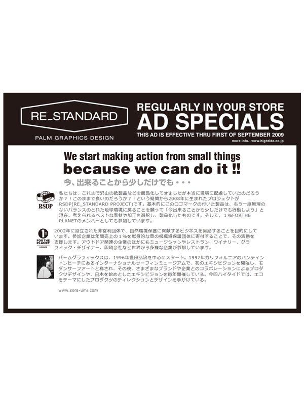 RE_STANDARD|モールデッドパルプボックス