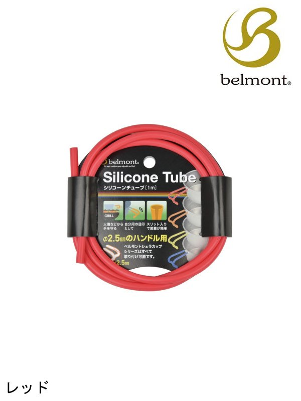 belmont|シリコーンチューブ #レッド<img class='new_mark_img2' src='https://img.shop-pro.jp/img/new/icons6.gif' style='border:none;display:inline;margin:0px;padding:0px;width:auto;' />