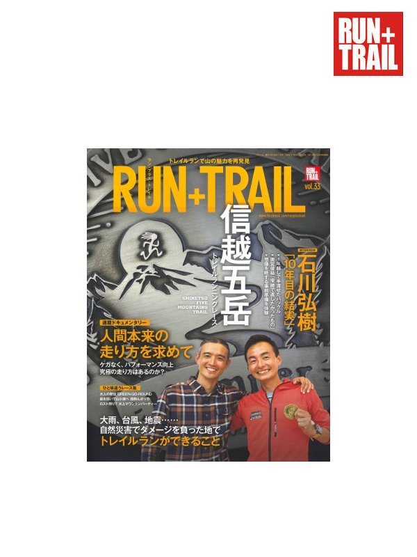 RUN+TRAIL Vol.33<img class='new_mark_img2' src='https://img.shop-pro.jp/img/new/icons6.gif' style='border:none;display:inline;margin:0px;padding:0px;width:auto;' />