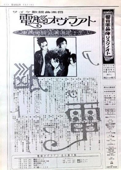 リスクノオト新聞 創刊号(2000.7.7)
