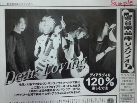 リスクノオト新聞 第弐号(2000.9.9)