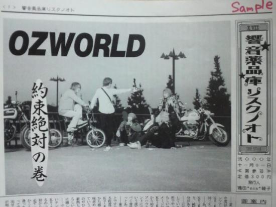 リスクノオト新聞 第参号(2000.11.11)