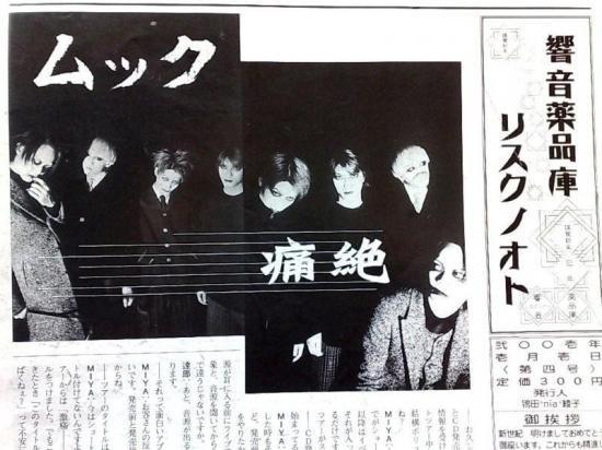 リスクノオト新聞 第四号(2001.1.1)