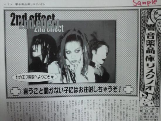 リスクノオト新聞 第伍号(2001.3.3)