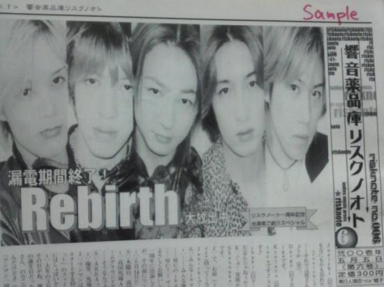 リスクノオト新聞 第六号(2001.5.5)