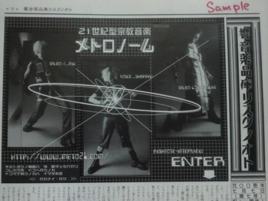 リスクノオト新聞 第七号(2001.7.7)