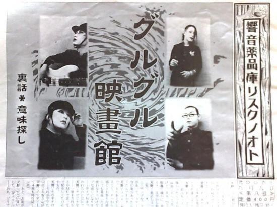 リスクノオト新聞 第八号(2001.9.9)