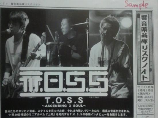 リスクノオト新聞 第九号(2001.11.11)