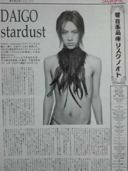 リスクノオト新聞 第壱拾弐号(2002.7.7)