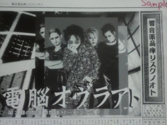 リスクノオト新聞 第壱拾参号(2002.9.9)