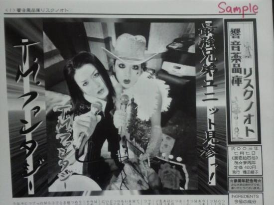 リスクノオト新聞 第壱拾四号(2003.7.7)