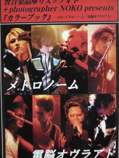 オールカラー写真集「カラーブック」(2002.11.16)