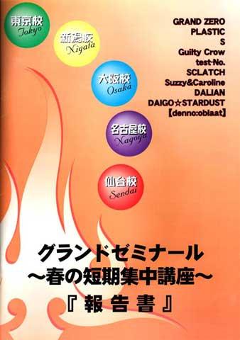 グランドゼミナール~春の短期集中講座~ 報告書(2003.12.4)