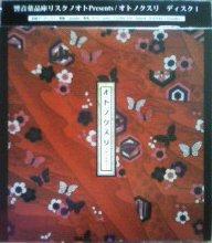 (お取り寄せ品)オムニバスCD『オトノクスリ ディスク1』(2002.1.1)