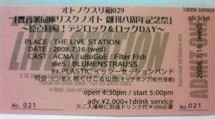 7月16日(水)目黒LIVE STATION前売券【1ドリンクサービス券付】