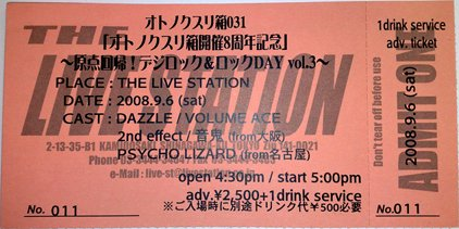 9月6日(土)目黒LIVE STATION前売券【1ドリンクサービス券付】