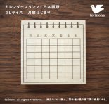 カレンダー スタンプ・日本語版 / 2L(月曜はじまり)