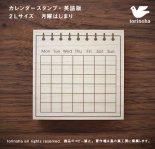 カレンダー スタンプ・英語版 / 2L(月曜はじまり)