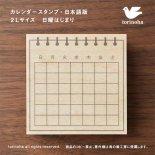 カレンダー スタンプ・日本語版 / 2L(日曜はじまり)