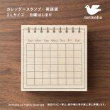カレンダー スタンプ・英語版 / 2L(日曜はじまり)
