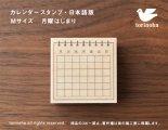カレンダー スタンプ・日本語版 / M(月曜はじまり)