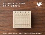 カレンダー スタンプ・日本語版 / M(日曜はじまり)