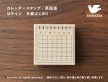 カレンダー スタンプ・英語版 / M(月曜はじまり)