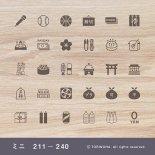 手帳ミニスタンプ 211 − 218