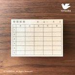 時間割表( XL / 月〜金 )