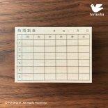 時間割表( XL / 月〜土 )