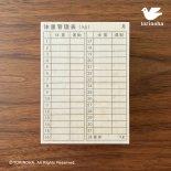 体重管理表・運動プラス(1ヶ月)