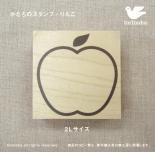 かたちのスタンプ・りんご 2Lサイズ