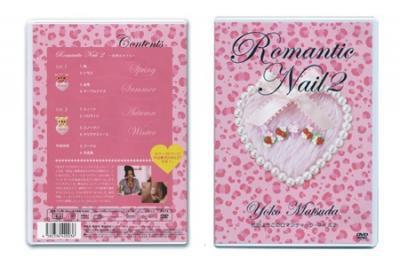 松田陽子のロマンティック・ネイル DVD 2