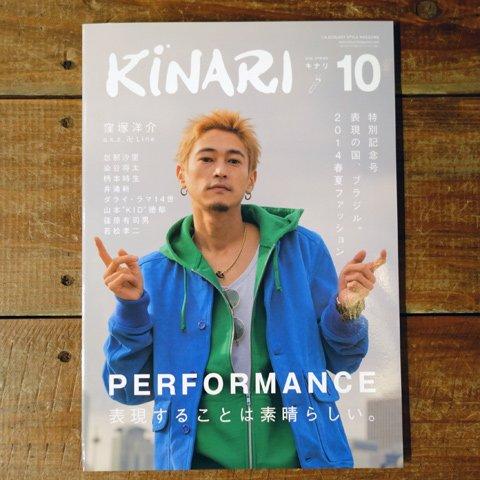 magazine/マガジン『KINARI』キナリ vol.10