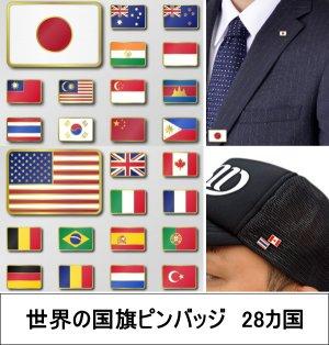 世界の国旗ピンバッジ(28カ国・Sサイズ 8×12mm)【メール便対応】